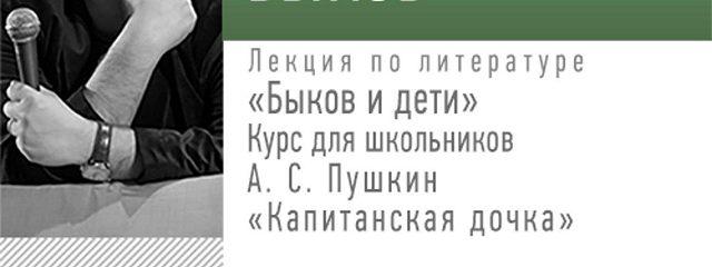 """Лекция «Быков и дети. А. С. Пушкин """"Капитанская дочка""""»"""