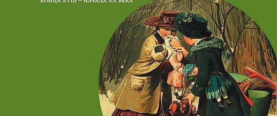 Записки куклы. Модное воспитание в литературе для девиц конца XVIII – начала XX века