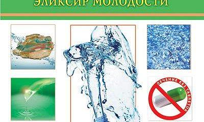 Вода – источник здоровья, эликсир молодости