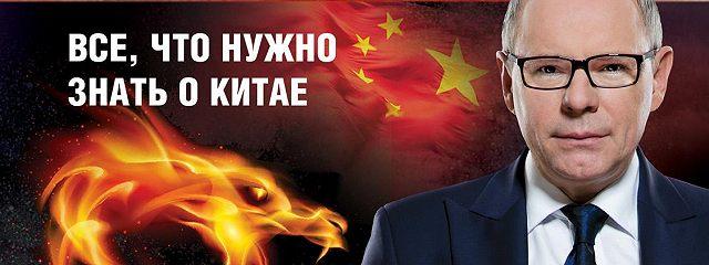 Тайны Поднебесной. Все, что нужно знать о Китае