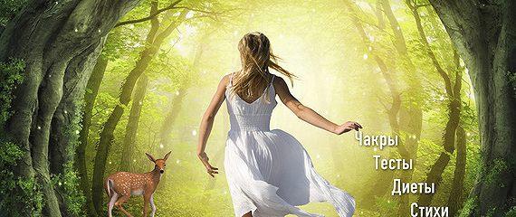 Включите внутренний свет! Большая книга женского здоровья и счастья