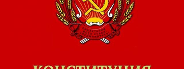 Конституция РСФСР. 1937 г.