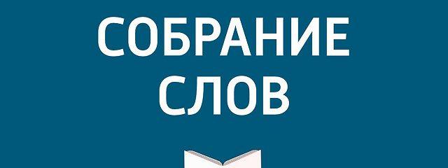 Большое интервью Марии Арбатовой