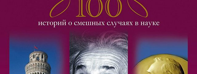 Великие научные курьезы. 100 историй о смешных случаях в науке