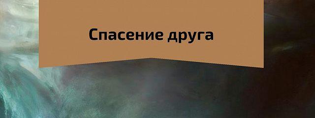 Приключения Замазкина. Спасение друга.