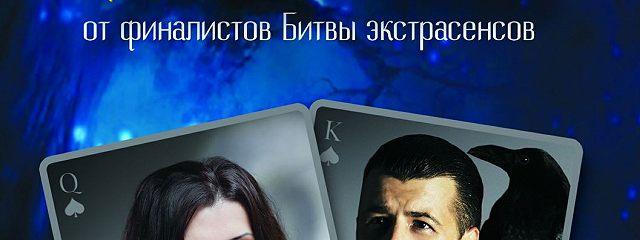 Секреты цыганской магии от финалистов Битвы экстрасенсов