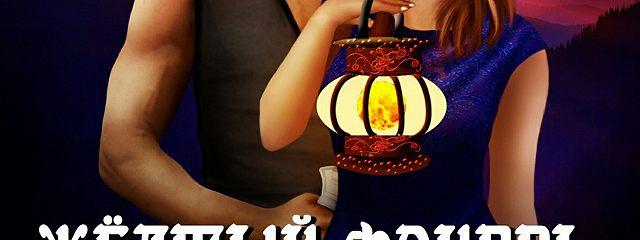 Жёлтый фонарь, или Ведьмы играют честно!