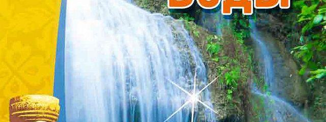 Лечебная сила воды. Секреты индийских мудрецов