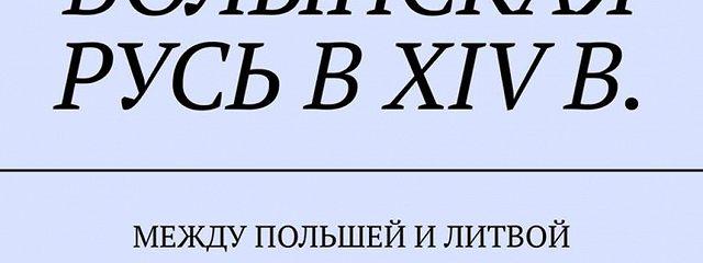 Галицко-Волынская Русь вXIVв. Между Польшей и Литвой