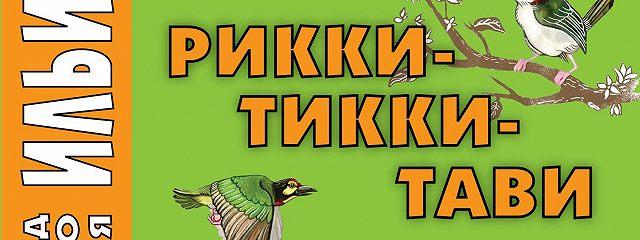 Английский с Редьярдом Киплингом. Рикки-Тикки-Тави / Rudyard Kipling. Rikki-Tikki-Tavi