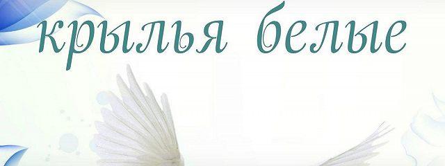 Благодать – крылья белые. Сборник стихов