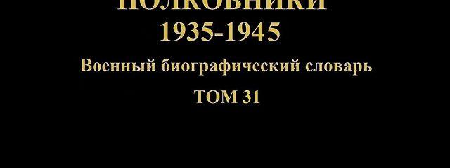 Красная Армия. Полковники. 1935-1945. Том 31