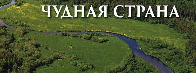 Россия! Чудная страна