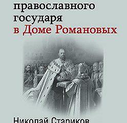 Воспитание православного государя в Доме Романовых