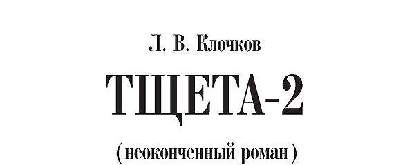 Тщета-2 (неоконченный роман)