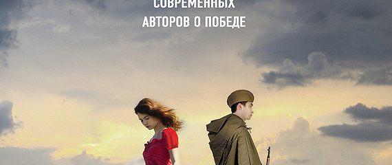 Мы памяти победы верны (сборник)
