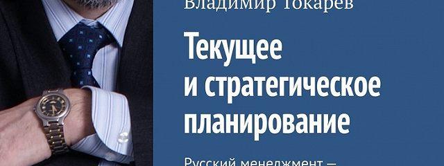 Текущее и стратегическое планирование. Русский менеджмент – Книга4