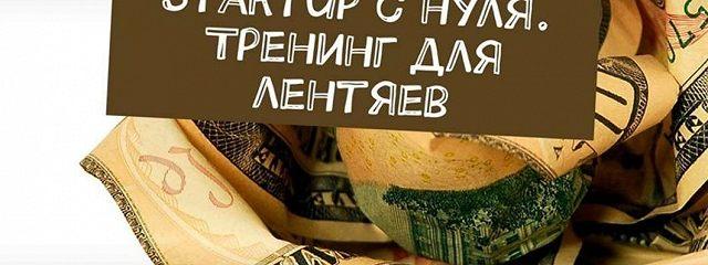 Startup снуля. Тренинг для лентяев. Прокачай мышление миллионера!