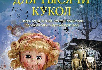 Тюрьма для тысячи кукол