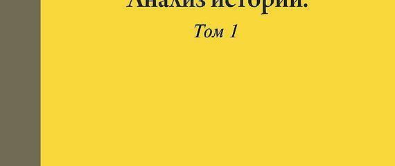 Русская философия. Анализ истории. Том 1