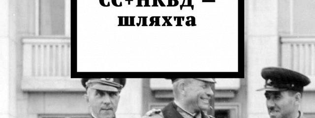 Катынь: СС+НКВД– шляхта