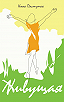 Инна Пастушка - Живущая (моя история исцеления)