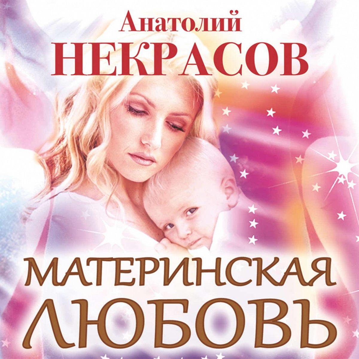 Некрасов Материнская любовь