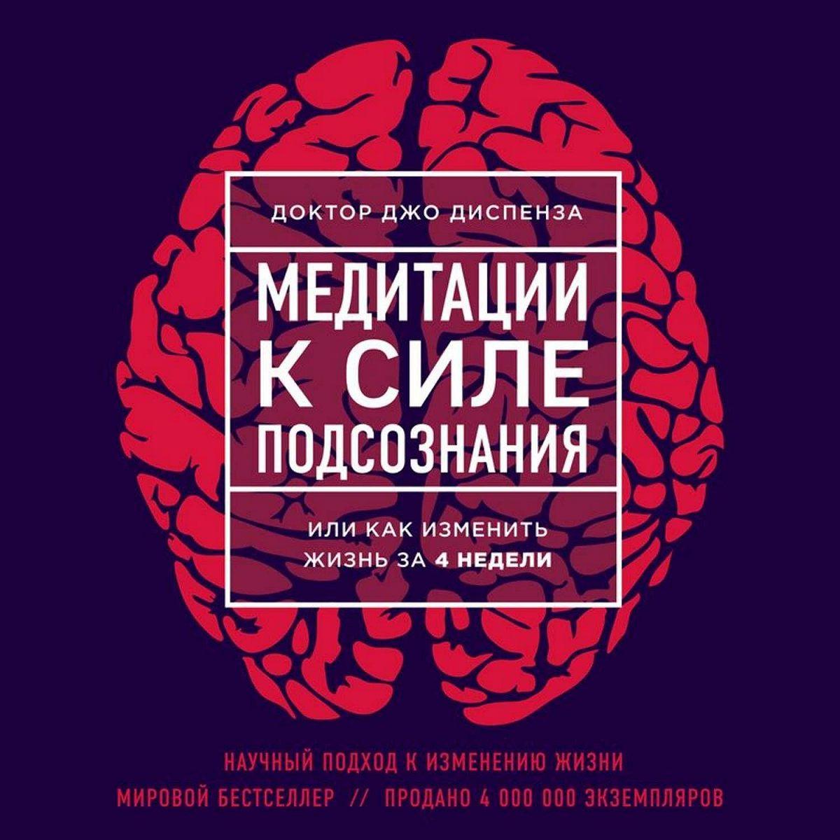 книга Медитации к силе подсознания