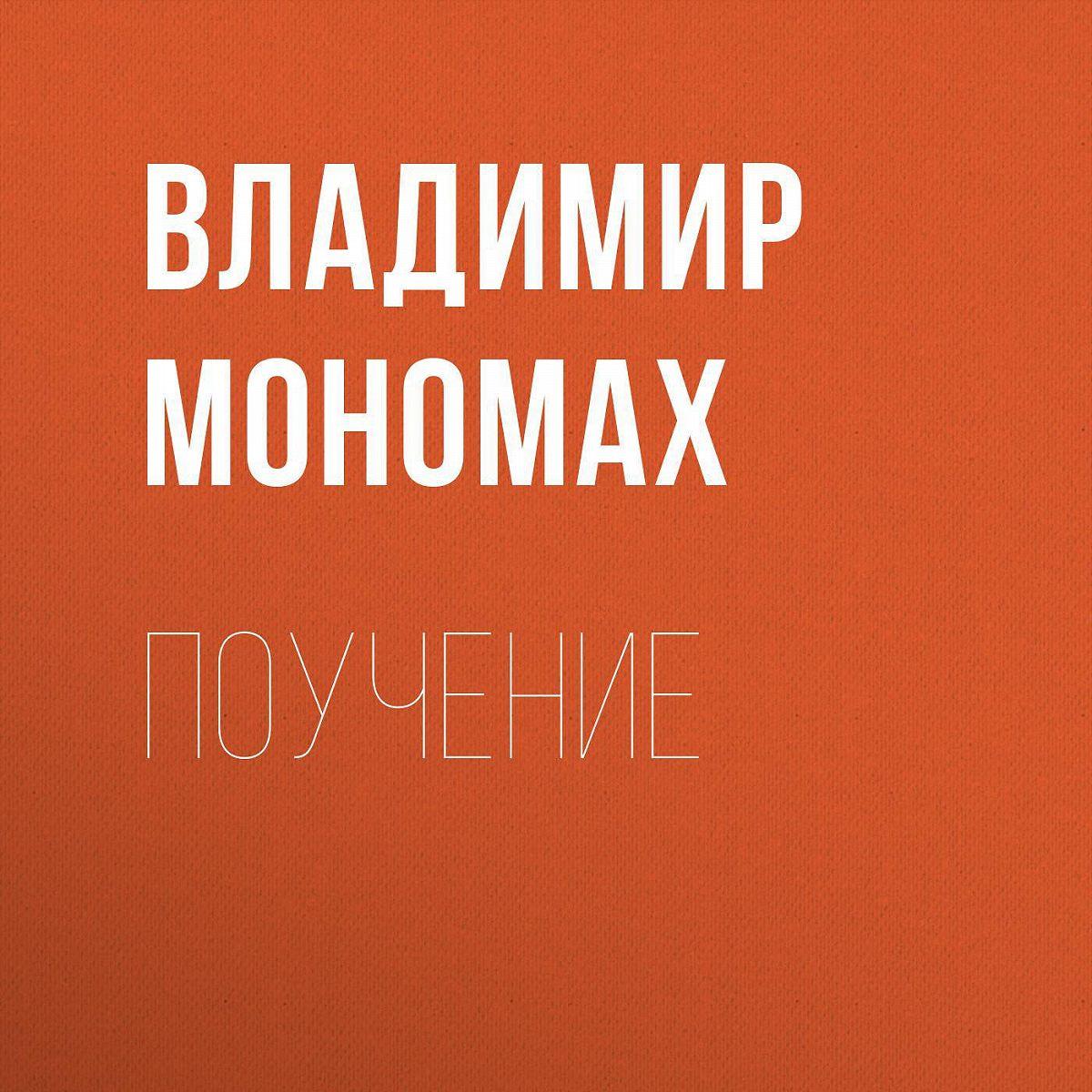 Поучение Владимира Мономаха