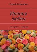 Сергей Самсошко -Ирония любви. …или просто– Свидание