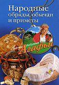 Агафья Тихоновна Звонарева -Народные обряды, обычаи и приметы