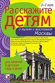 Э. Л. Емельянова - Расскажите детям о музеях и выставках Москвы