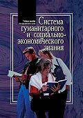 Владимир Соломатин -Система гуманитарного и социально-экономического знания