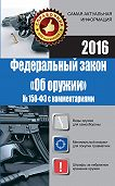 Марина Кузьмина -Федеральный закон «Об оружии» №150-ФЗ с комментариями