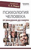 Коллектив Авторов - Психология человека от рождения до смерти