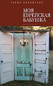 Галия Мавлютова -Моя еврейская бабушка (сборник)