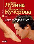 Владислава Кучерова -Секс и город Киев. 13 способов решить свои девичьи проблемы