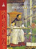 Аврелий Августин -Исповедь