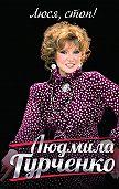 Людмила Гурченко -Люся, стоп!
