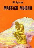 Виктор Кротов -Массаж мысли. Притчи, сказки, сны, парадоксы, афоризмы