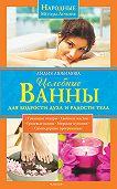 Лидия Любимова -Целебные ванны для бодрости духа и радости тела
