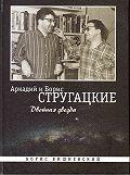 Борис Вишневский -Аркадий и Борис Стругацкие: Двойная звезда