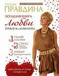 Наталия Правдина - Большая книга любви. Привлечь и сохранить!