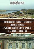 Альфрид Изатулин -История сибирских деревень. Атак Междуречье 1768—2015