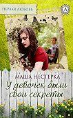 Маша Нестерка -У девочек были свои секреты