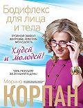 Марина Корпан -Бодифлекс для лица и тела