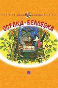 Корней Чуковский - Сорока-Белобока