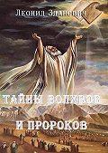 Леонид Зданович -Тайны волхвов и пророков