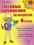 Ольга Ушакова -Готовые сочинения по литературе. 6класс