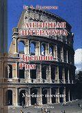 Борис Александрович Гиленсон - История античной литературы. Книга 2. Древний Рим